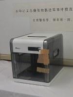 少年の自宅から押収された3Dプリンター。3Dプリンターは1台数万円で市販され、拳銃の設計図はネット上にあるという=名古屋市名東区の愛知県警名東署で9月7日、井口慎太郎撮影