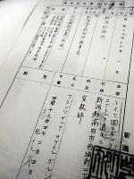 サウエルボルン神父を1944(昭和19)年12月1日に新潟刑務所に収監したことを記録した「司法省文書」(国立国会図書館蔵)。判決や裁判記録は新潟地検にあるが、閲覧が認められていない=青島顕撮影