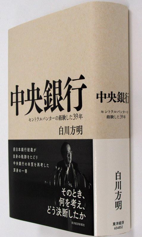 『中央銀行セントラルバンカーの経験した39年』(東洋経済新報社、本体価格4500円)
