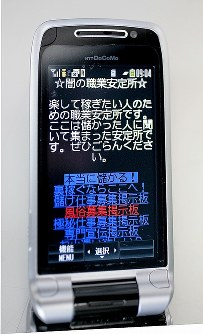 <闇サイト殺人事件>2007年8月24日、名古屋市の派遣社員、磯谷利恵さん(31)が帰宅途中の路上で3人の男に拉致され、頭をハンマーで数十回殴られたうえ、ロープで絞殺された。強盗殺人容疑で逮捕された3人は、インターネットサイト「闇の職業安定所」を通じて知り合い、初対面から3日後に事件を起こしていた。写真は凶悪事件の温床になった携帯電話の闇サイト