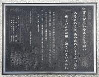 七十七銀行女川支店の駐車場の奥に設置された慰霊碑。犠牲になった行員の名前は刻まれなかった=宮城県女川町で2018年10月1日、佐々木順一撮影