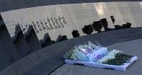 町の新庁舎前に完成した慰霊碑。遺族が希望した854人の名前が刻まれ、七十七銀行女川支店の犠牲者氏名も刻まれている=宮城県女川町で2018年10月1日、佐々木順一撮影