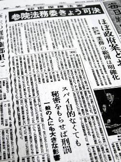 参院で審議中のMDA秘密保護法について「一般の人にも大きな影響」の見出しを付けた解説記事を載せた1954年5月26日朝刊の毎日新聞1面(東京本社版)