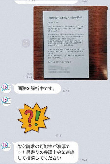 A screenshot of messages on LINE shows the process of a picture of an alleged billing fraud postcard being examined, and then judged as fraudulent, by AI. (Photo courtesy of Lawyer Takehiko Kawame)