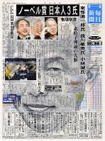 吉村芳生「新聞と自画像2008.10.8 毎日新聞」2008年、鉛筆・色鉛筆・水性ペン・墨・水彩・紙、146センチ×109.1センチ、個人蔵