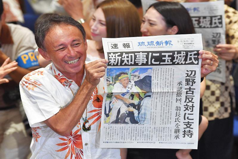 沖縄の民意は中央政府に届くのか(2018年9月、沖縄知事選で勝利した玉木デニー氏)