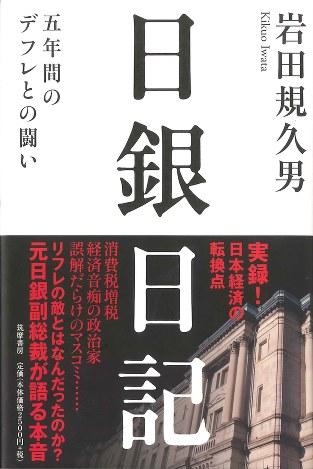『日銀日記 五年間のデフレとの闘い』 著者:岩田規久男