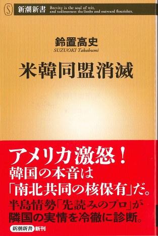 『米韓同盟消滅』 著者:鈴置高史