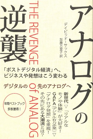 『アナログの逆襲』 著者:デイビッド・サックス