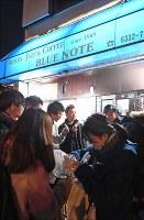 ジャズ喫茶「ブルーノート」の最後のセッションに教え子らと集まったジャズピアニストの石井彰さん(中央)=大阪府豊中市で2018年12月12日、山崎一輝撮影