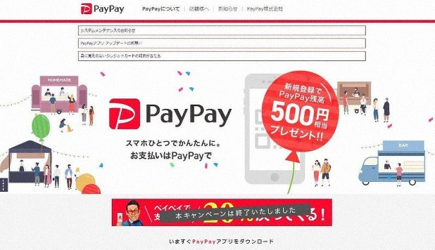 Mobile service PayPay increases security against credit card