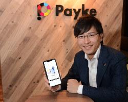 古田奎輔 Payke・CEO(撮影=武市公孝)