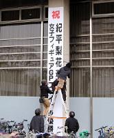 紀平梨花選手の優勝を祝う立て看板が設置された兵庫県西宮市役所=西宮市六湛寺町で、生野由佳撮影