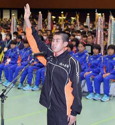 開会式で選手宣誓する佐久長聖の松崎咲人主将=京都市右京区のハンナリーズアリーナで2018年12月22日、川平愛撮影