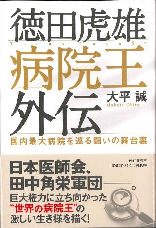 『徳田虎雄 病院王外伝』