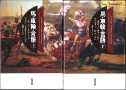 『馬・車輪・言語』(筑摩書房、上巻2900円、下巻3000円)