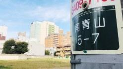 港区子ども家庭総合支援センターの建設予定地=東京都港区南青山5で2018年12月26日、戸嶋誠司撮影