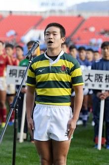 開会式で選手宣誓する大津緑洋の末次遥人主将=東大阪市花園ラグビー場で2018年12月27日午前11時、久保玲撮影