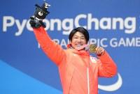 【平昌パラ】金メダルを手に笑顔を見せる成田緑夢=平昌メダルプラザで2018年3月16日、宮武祐希撮影