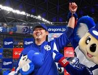 日本球界で約12年ぶりの勝利を挙げ、マスコットのドアラと笑顔を見せる中日の松坂=ナゴヤドームで2018年4月30日、大西岳彦撮影