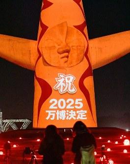 2025年の万博開催決定を記念して太陽の塔に投影された「祝 2025万博決定」の文字大阪府吹田市の万博記念公園で2018年11月29日午後6時半、山田尚弘撮影