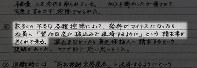 広島地裁に労働審判を申し立てた男性が給料の実態を記した手書きの文書。経費が手数料収入を上回ると会社側から赤字分の穴埋めを求められた