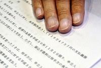 広島市の保険代理店で働いていた男性が広島地裁から示された労働審判の文書=同市で2018年12月13日、樋口岳大撮影