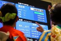 新年の取引が始まり、株価ボードを見つめる晴れ着姿の女性たち=東京都中央区の東京証券取引所で2019年1月4日午前9時26分、宮武祐希撮影