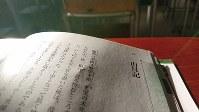高校の国語教科書に載っている中島敦の「山月記」=2018年12月27日、小国綾子撮影