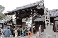 大阪天満宮の表大門。正月三が日には多くの参拝客でにぎわった=大阪市北区で2019年1月3日、村瀬優子撮影