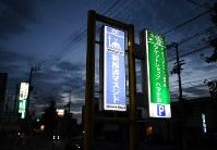 「新居浜マスジド」とラケット店の看板=愛媛県新居浜市で2018年6月29日、久保玲撮影