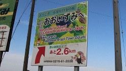 大泉町の入り口に当たる県道沿いにある看板には、日本語、ポルトガル語、英語が使われていた