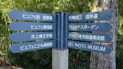 スルガ銀行の創業家、岡野家が設立した美術館や文学館の案内板=静岡県長泉町