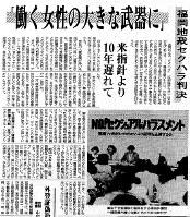 セクハラ訴訟の勝訴を報じる1992年4月16日の毎日新聞夕刊社会面(東京本社版)