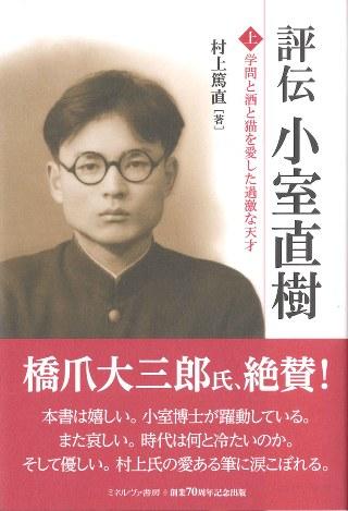 『評伝 小室直樹』上巻 学問と酒と猫を愛した過激な天才 著者:村上篤直(弁護士)