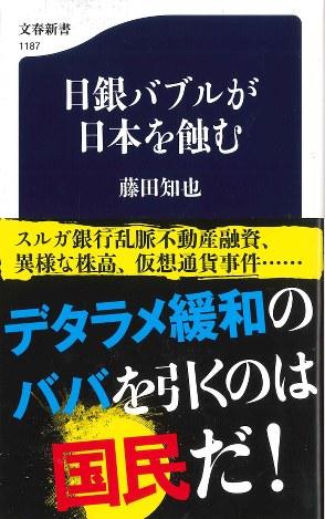 『日銀バブルが日本を蝕む』 著者:藤田知也(朝日新聞記者)