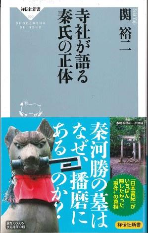 『寺社が語る秦氏の正体』 著者:今谷 明