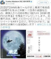 ZOZOの前沢友作氏による企画の投稿=同氏のツイッターアカウントから