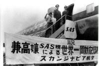 SAS機により73時間9分35秒の世界一周短時間新記録で羽田に帰着=1958年07月撮影