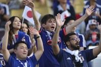 アジア杯【日本・トルクメニスタン】声援を送る日本のサポーター=UAEのアブダビで2019年1月9日、AP