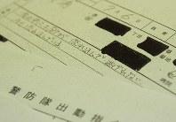 「土砂が流れ込んで逃げれない」など緊迫した通報内容が記載されている呉市消防局の警防隊出動指令票