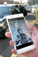 スマートフォンで読める電子書籍版の漫画(C)寺嶋裕二/講談社=和田大典撮影