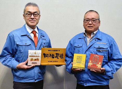 阿波尾鶏の自社製品を手にする貞光食糧工業の辻貴博社長(左)=徳島県つるぎ町の同本社で、岩本桜撮影