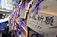 合格を願い、絵馬をかける女性=東京都文京区の湯島天神で2019年1月4日午後0時48分、藤井達也撮影