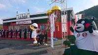 ミュージアム前でくす玉を割ったり、テープカットをしたりしてオープンを喜ぶ関係者=熊本県和水町で2019年1月11日午前10時58分、中里顕撮影