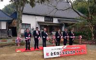 テープカットして生家記念館のオープンを祝う関係者ら=熊本県和水町で2019年1月11日午前9時14分、中里顕撮影