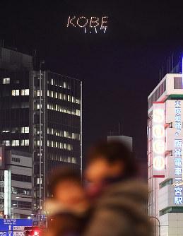六甲山系・堂徳山に浮かび上がった「KOBE 1.17」の文字=神戸市中央区で2019年1月10日午後5時41分、山田尚弘撮影