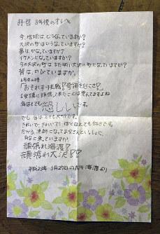 大川海渡さんが被災直後の小学6年時に書いた、自分への手紙=2019年1月12日午後、篠口純子撮影