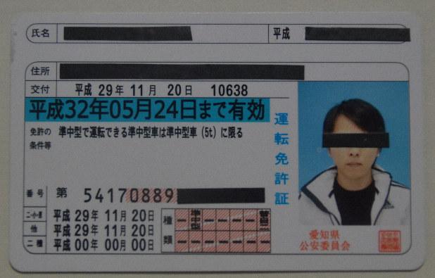愛知 県警 免許 更新