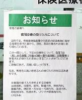 医師の長時間労働を抑制するため夜間受診の制限などをする病院も出ている=東京都三鷹市の杏林大病院で2018年7月4日、熊谷豪撮影
